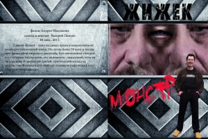 Zizek monster cover